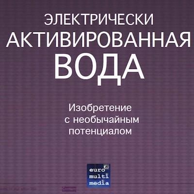 E-Kitap | ЭЛЕКТРИЧЕСКИ-АКТИВИРОВАННАЯ-ВОДА | 100 p